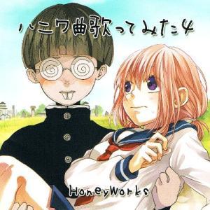 【中古CD】HoneyWorks『ハニワ曲歌ってみた(4)』(初回限定盤)|federicomedia