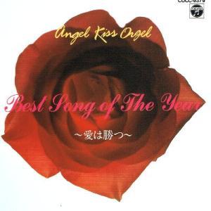 【中古CD】天使が巻いたオルゴール Best Song of The Year~愛は勝つ~|federicomedia