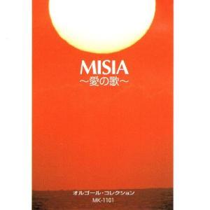 【中古CD】オルゴール・コレクション MISIA~愛の歌~|federicomedia