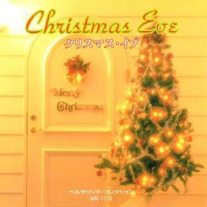 【中古CD】ベルサウンド・コレクション クリスマス・イブ|federicomedia