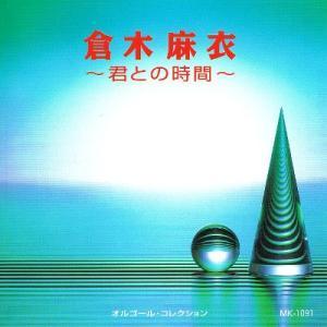 【中古CD】オルゴール・コレクション 倉木麻衣~君との時間~|federicomedia