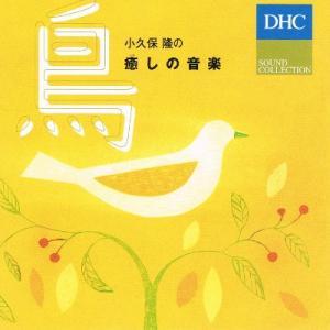 【新古CD】小久保隆の癒しの音楽|federicomedia