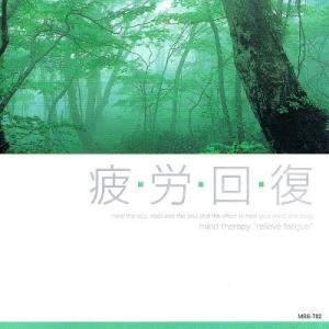 【中古CD】マインド・セラピー・シリーズ(2) 疲労回復|federicomedia