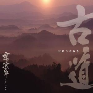 【中古CD】宗次郎『古~いにしえみち~道』|federicomedia