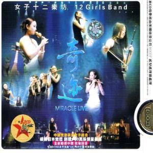 【中古CD】女子十二楽坊『奇跡』(輸入盤)|federicomedia
