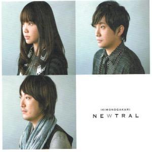 【中古CD】いきものがかり『NEWTRAL』(初回限定盤)|federicomedia