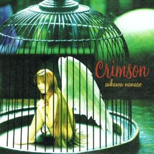【中古CD】相川七瀬『Crimson』 federicomedia