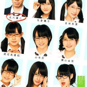 【中古CD】NMB48『北川謙二』(TYPE-C)|federicomedia
