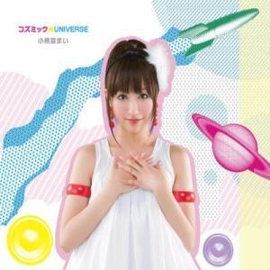 ◆収録曲 1. コズミック☆UNIVERSE 2. 恋愛サーキュレーション(化物語より) 3. HA...