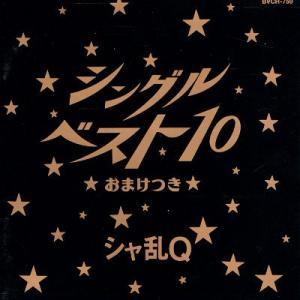 【中古CD】シャ乱Q『シングルベスト10 おまけつき』|federicomedia