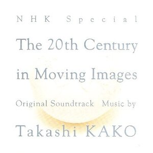 【中古CD】加古隆『NHKスペシャル「映像の世紀」オリジナル・サウンドトラック』|federicomedia