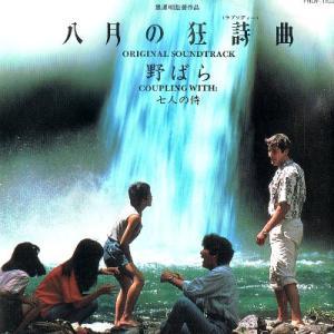 【中古CD】「八月の狂詩曲」より