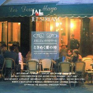 【中古CD】JALジェットストリーム ときめく愛の時(非売品ノベルティ)|federicomedia