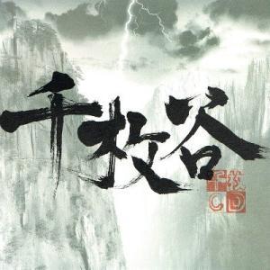 【中古CD】千枚谷 千枚CDコンピレーション|federicomedia
