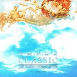【中古CD】天国の階段 CLASSIC|federicomedia