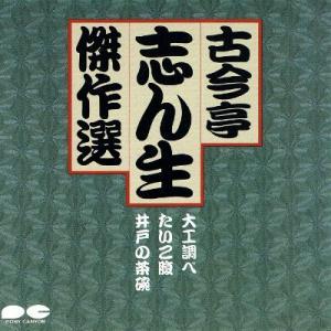 【中古CD】古今亭志ん生 傑作選(5)|federicomedia