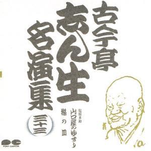 【中古CD】古今亭志ん生 名演集(33)|federicomedia