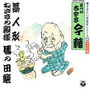 【中古CD】ききたい落語家シリーズ(8) 古今亭今輔|federicomedia