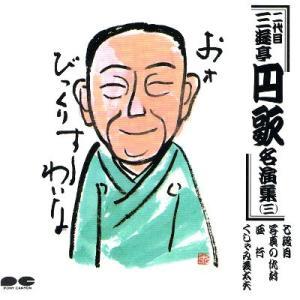 【中古CD】三遊亭円歌 名演集(3)|federicomedia