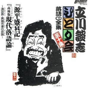 【中古CD】立川談志 ひとり会 落語CD全集(10)|federicomedia