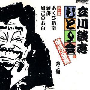 ※訳あり【中古CD】立川談志 ひとり会 落語CD全集(11)|federicomedia