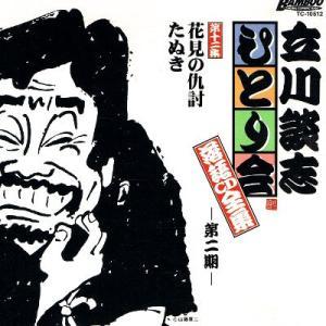 【中古CD】立川談志 ひとり会 落語CD全集(12)|federicomedia