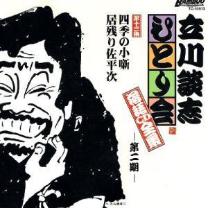 【中古CD】立川談志 ひとり会 落語CD全集(13)|federicomedia