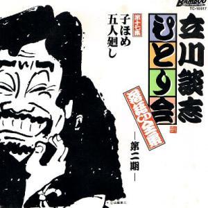 【中古CD】立川談志 ひとり会 落語CD全集(17)|federicomedia
