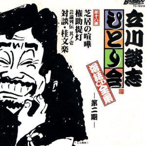 【中古CD】立川談志 ひとり会 落語CD全集(18)|federicomedia