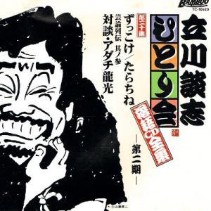 【中古CD】立川談志 ひとり会 落語CD全集(20)|federicomedia