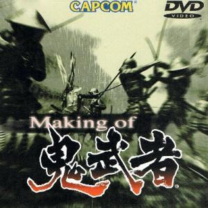 【中古DVD】Making of 鬼武者(ゲーム購入特典)|federicomedia