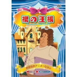【中古DVD】世界名作アニメーション 裸の王様|federicomedia