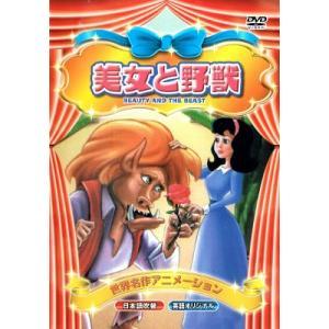 【中古DVD】世界名作アニメーション 美女と野獣|federicomedia