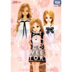 【中古DVD】リカちゃんDVD 2008 LICCA SWEET STORY(非売品)
