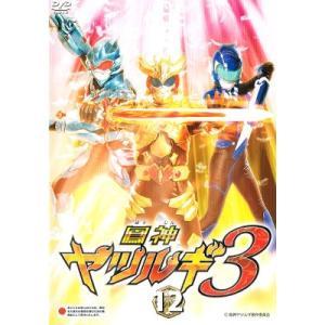 【中古DVD】鳳神ヤツルギ3(12)|federicomedia