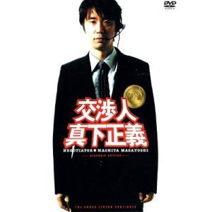 【中古DVD】交渉人 真下正義〈スタンダード・エディション〉|federicomedia