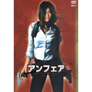 【中古DVD】アンフェア the movie|federicomedia