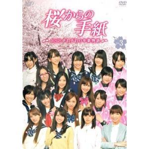 【中古DVD】桜からの手紙~AKB48 それぞれの卒業物語~(3)|federicomedia