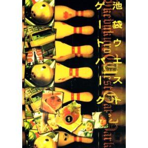 【中古DVD】池袋ウエストゲートパーク(1)|federicomedia