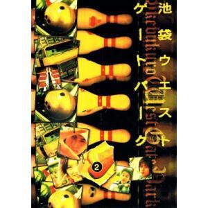 【中古DVD】池袋ウエストゲートパーク(2)|federicomedia