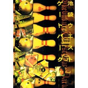 【中古DVD】池袋ウエストゲートパーク(3)|federicomedia