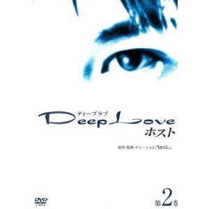 【中古DVD】Deep Love ホスト(2)|federicomedia