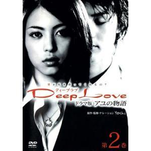 【中古DVD】Deep Love ドラマ版 アユの物語(2)|federicomedia