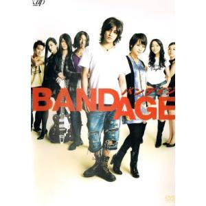 【中古DVD】BANDAGE バンデイジ|federicomedia