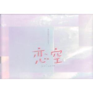 ※訳あり【中古DVD】恋空〈プレミアム・エディション〉|federicomedia