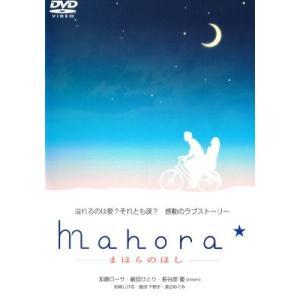 【中古DVD】Mahora☆-まほらのほし-|federicomedia