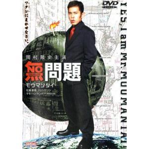 【中古DVD】無問題|federicomedia