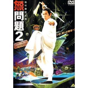 【中古DVD】無問題2|federicomedia