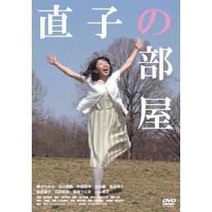 【新品DVD】直子の部屋|federicomedia