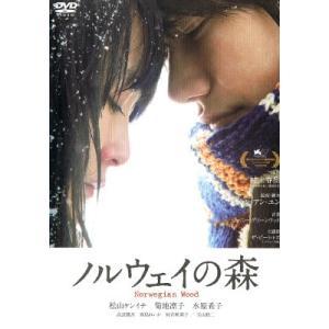 【中古DVD】ノルウェイの森〈スペシャル・エディション〉|federicomedia